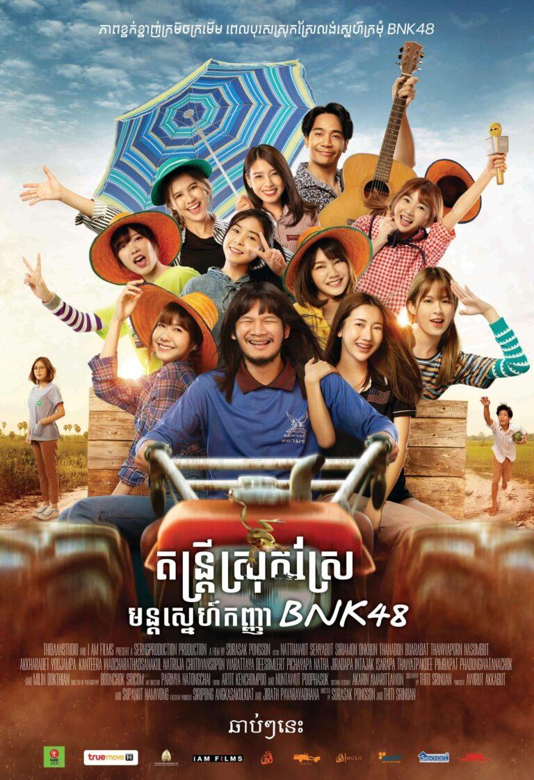 Thai Barn X BNK48